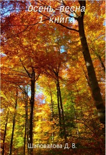 "Книга ""Осень-весна. 1 книга"" читать онлайн"