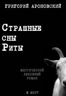 """Книга """"Страшные сны Риты"""" читать онлайн"""