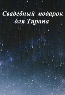 """Книга. """"Свадебный подарок для Тирана """" читать онлайн"""