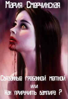 """Книга """"Связанные гребанной меткой или как приручить вампира"""" читать онлайн"""