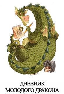 """Книга """"Дневник Молодого Дракона"""" читать онлайн"""
