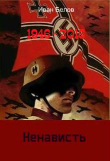 """Книга """"Ненависть"""" читать онлайн"""