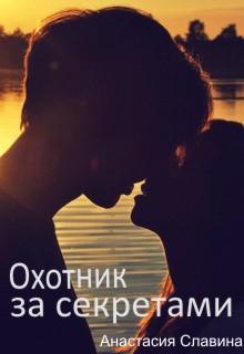 """Книга """"Охотник за секретами"""" читать онлайн"""