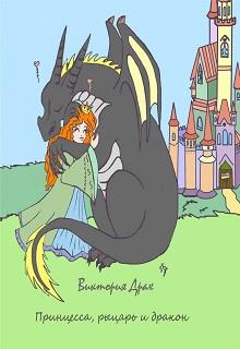 """Книга """"Принцесса, рыцарь и дракон"""" читать онлайн"""