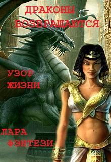 """Книга """"Драконы возвращаются. Узор жизни"""" читать онлайн"""