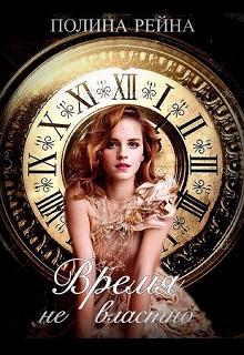 """Книга """"Время не властно """" читать онлайн"""
