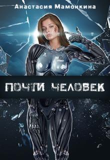 """Книга """"Почти человек"""" читать онлайн"""