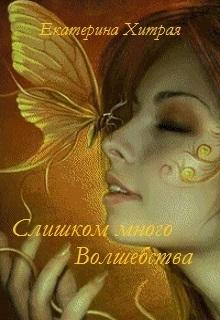 """Книга """"Слишком много волшебства"""" читать онлайн"""