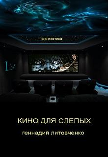 """Книга """"Кино для слепых."""" читать онлайн"""