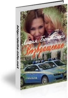 """Книга """"Возвращение"""" читать онлайн"""