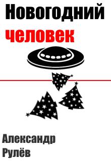 """Книга """"Новогодний человек"""" читать онлайн"""