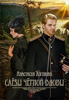 """Книга """"Слёзы чёрной вдовы"""" читать онлайн"""