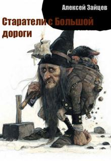"""Книга """"Старатели с Большой дороги."""" читать онлайн"""