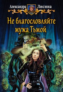 """Книга. """"Не благословляйте мужа Тьмой (хелька-3)"""" читать онлайн"""
