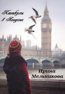 """Книга """"Каникулы в Лондоне"""" читать онлайн"""