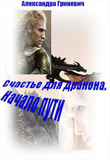 """Книга """"Счастье для дракона. Начало пути """" читать онлайн"""