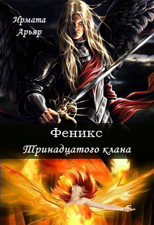 """Книга. """"Феникс Тринадцатого клана"""" читать онлайн"""