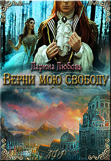 "Книга ""Верни мою свободу"" читать онлайн"