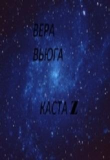 "Книга ""Каста Z"" читать онлайн"