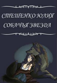 """Книга """"Собачья звезда"""" читать онлайн"""