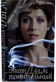 """Книга """"Этот томительный дым"""" читать онлайн"""