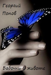 "Книга ""Бабочки в животе"" читать онлайн"