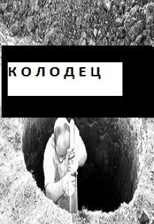 "Книга ""Колодец"" читать онлайн"