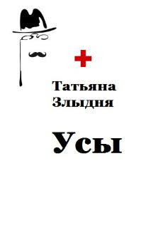 """Книга """"Усы"""" читать онлайн"""
