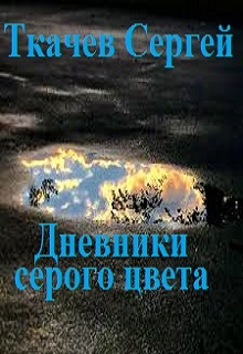 Греков чешко пособие для занятий по русскому языку в старших классах читать