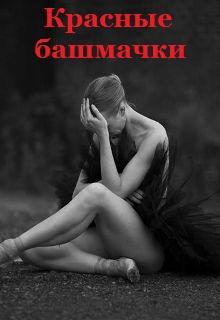 """Книга """"Красные башмачки"""" читать онлайн"""