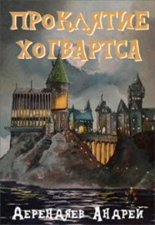 "Книга ""Проклятие Хогвартса"" читать онлайн"