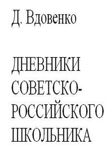 """Книга """"Дневники советско-российского школьника"""" читать онлайн"""