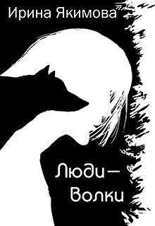 """Книга """"Люди-волки"""" читать онлайн"""