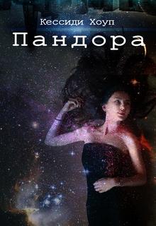 """Книга """"Пандора - 1 - Мизансцена"""" читать онлайн"""