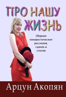 """Книга """"Неудачное свидание"""" читать онлайн"""