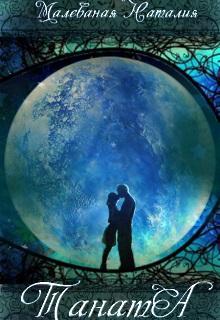 """Книга """"Таната I. И звёзды нам сияли..."""" читать онлайн"""