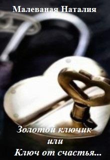 """Книга """"Золотой ключик или Ключ от счастья..."""" читать онлайн"""