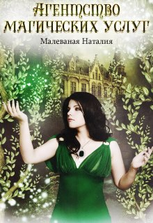 """Книга """"Агентство магических услуг -2"""" читать онлайн"""