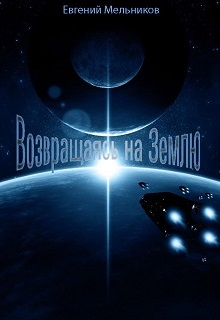 "Книга ""Возвращаясь на Землю"" читать онлайн"