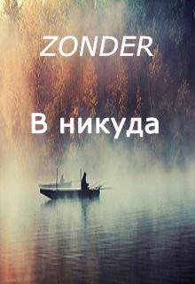 """Книга """"В никуда"""" читать онлайн"""