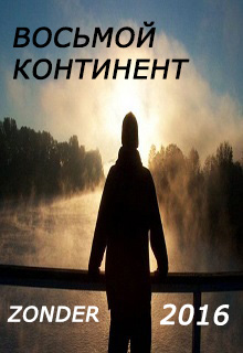 """Книга """"Восьмой континент"""" читать онлайн"""