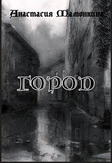 """Книга """"Город"""" читать онлайн"""