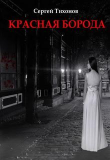 """Книга """"Красная борода"""" читать онлайн"""