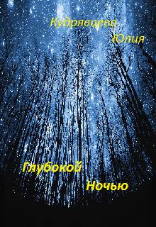 """Книга """"Глубокой ночью. Сборник стихов"""" читать онлайн"""