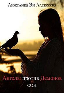 """Книга """"Ангелы против Демонов. Сон"""" читать онлайн"""