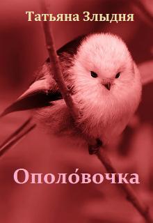 """Книга """"Ополо́вочка"""" читать онлайн"""