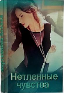 """Книга """"Нетленные чувства (книга 1)"""" читать онлайн"""