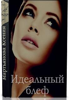 """Книга """"Идеальный блеф (книга 2)"""" читать онлайн"""
