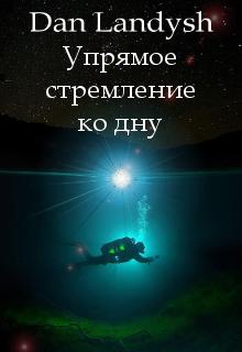 """Обложка книги """"Упрямое стремление ко дну"""""""