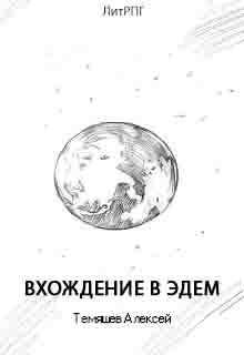 """Книга """"Вхождение в Эдем"""" читать онлайн"""